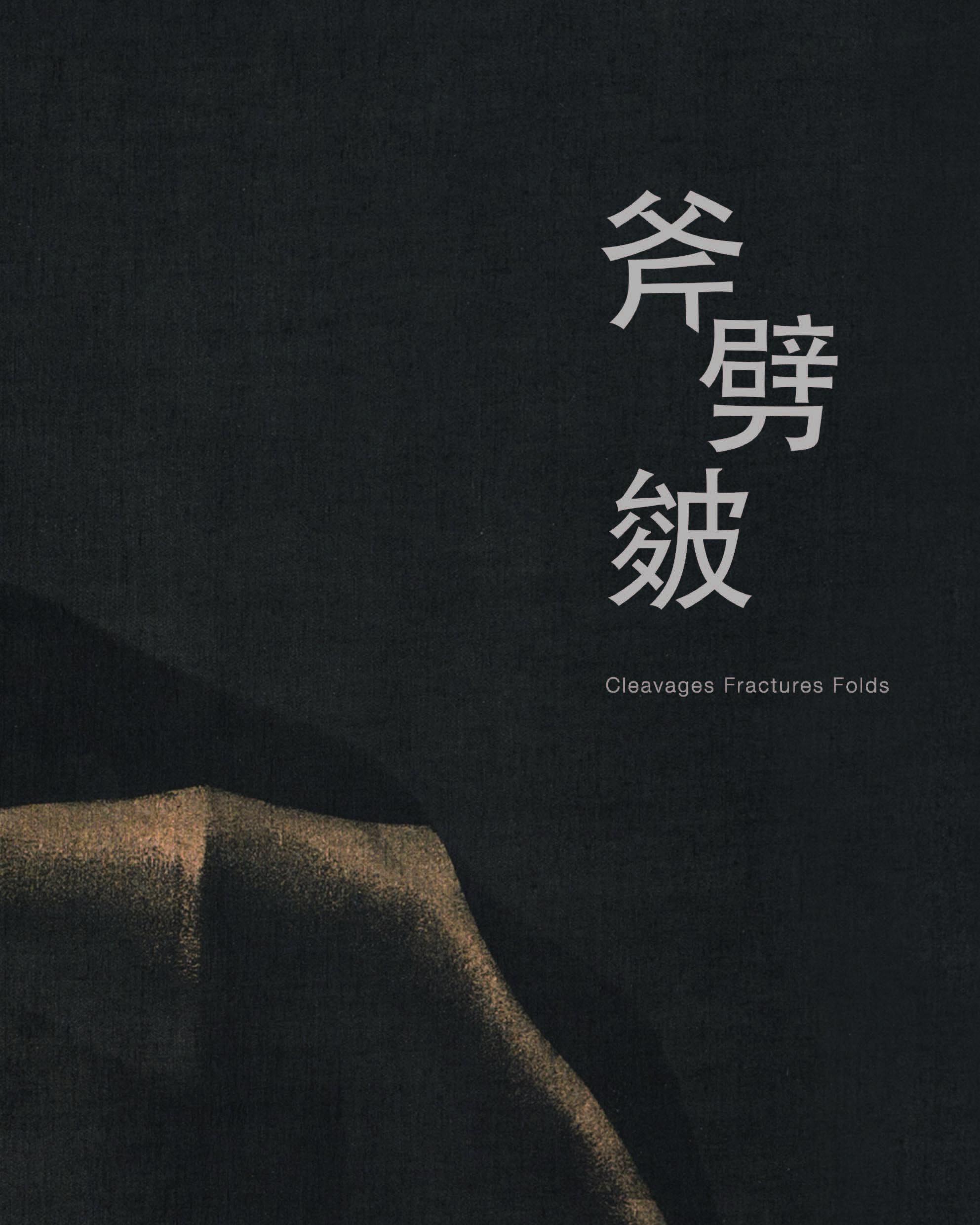 TBC Fu Pi Cun Cover