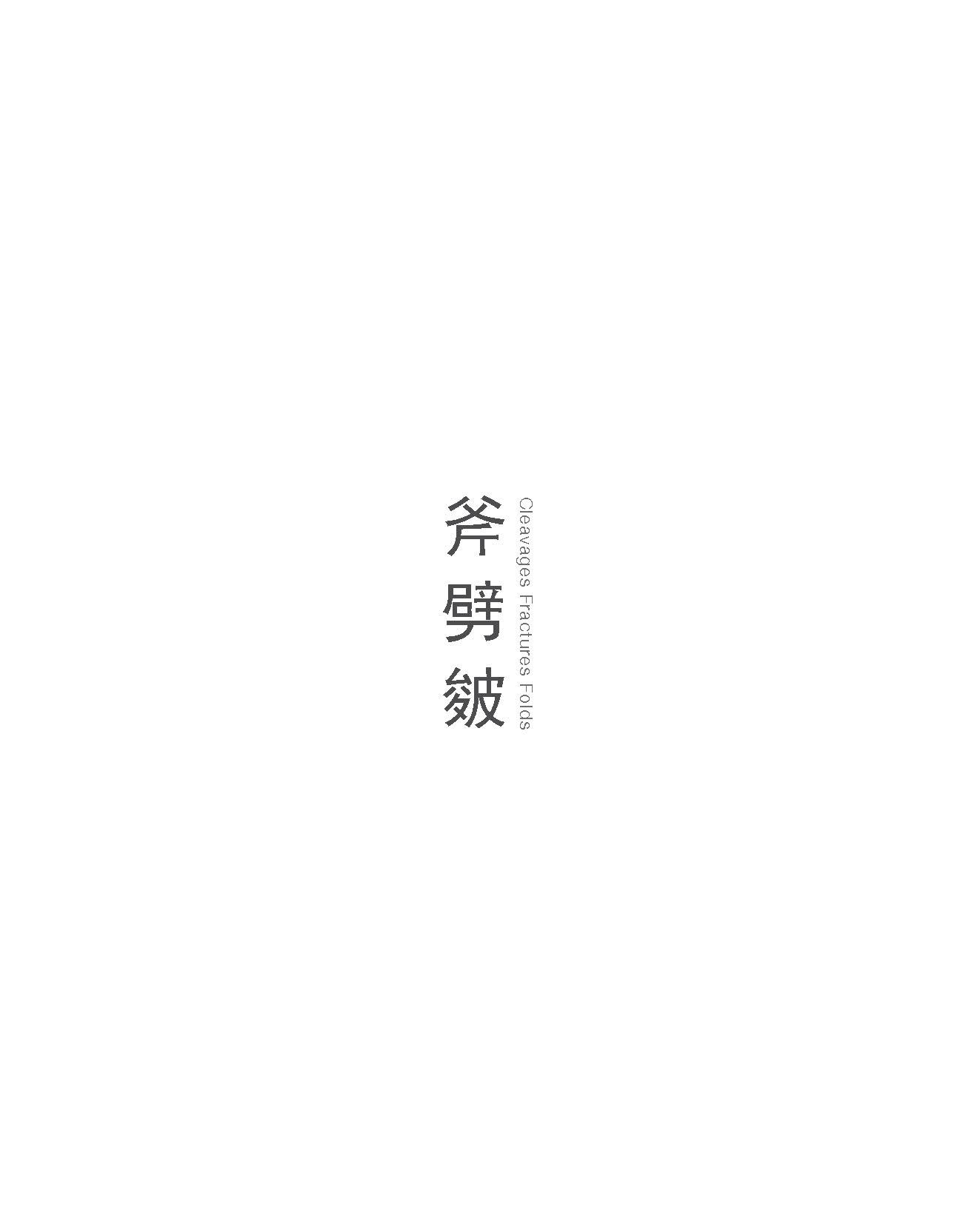 TBC Fu Pi Cun_Page_02
