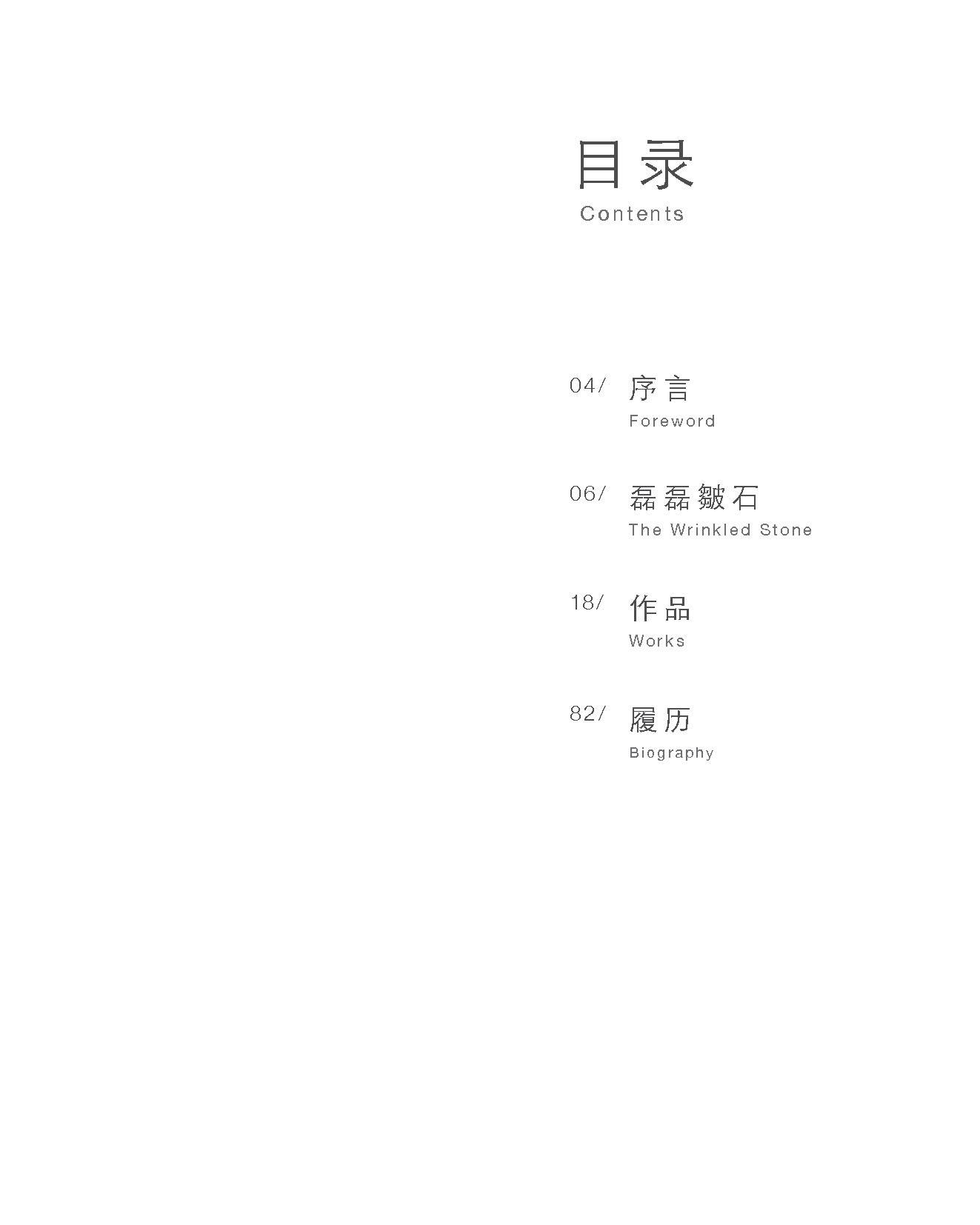 TBC Fu Pi Cun_Page_04