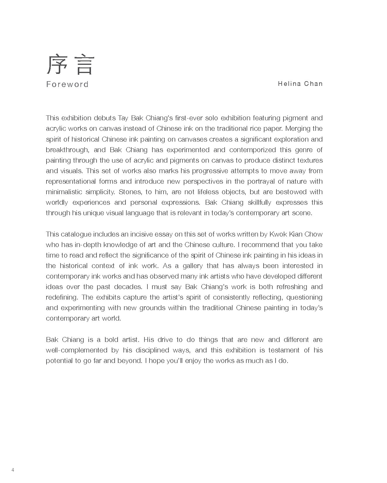 TBC Fu Pi Cun_Page_05