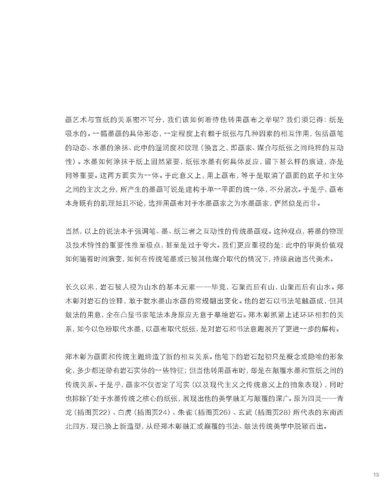TBC Fu Pi Cun_Page_14