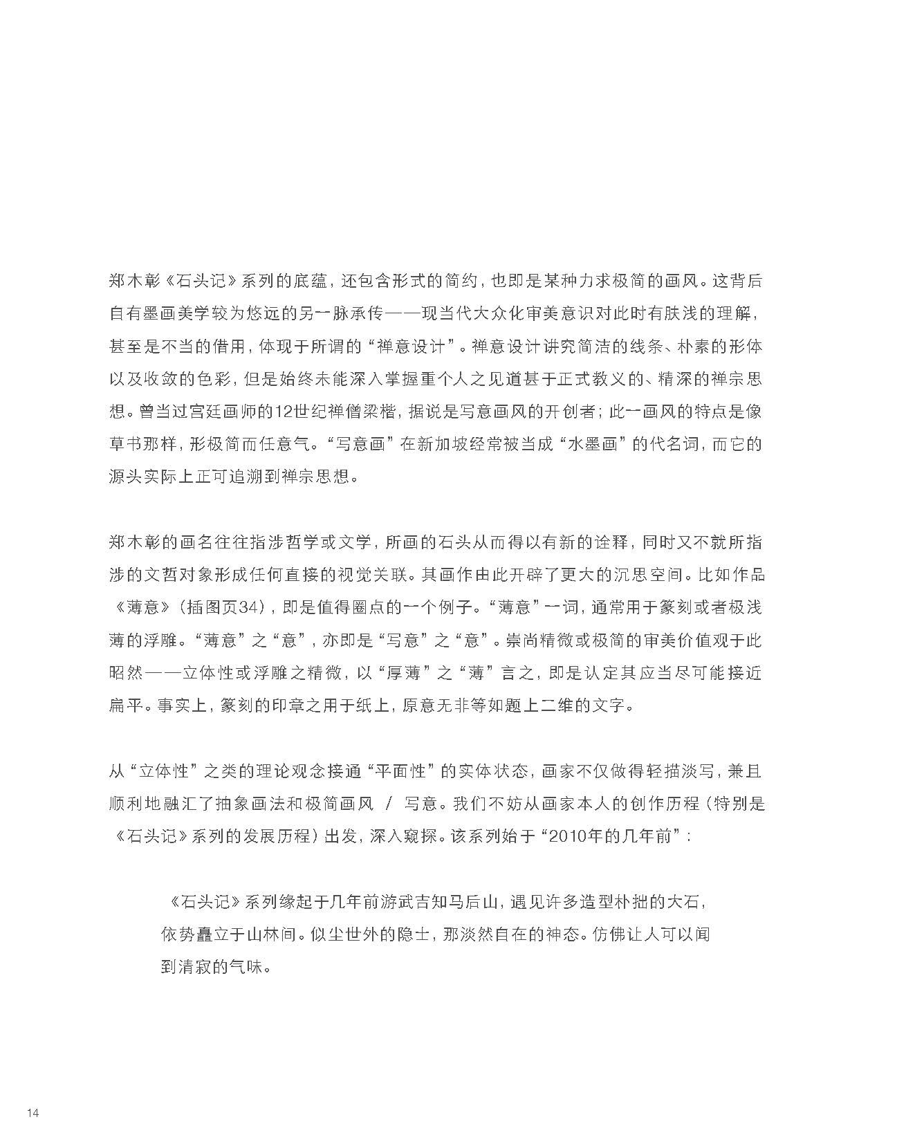 TBC Fu Pi Cun_Page_15
