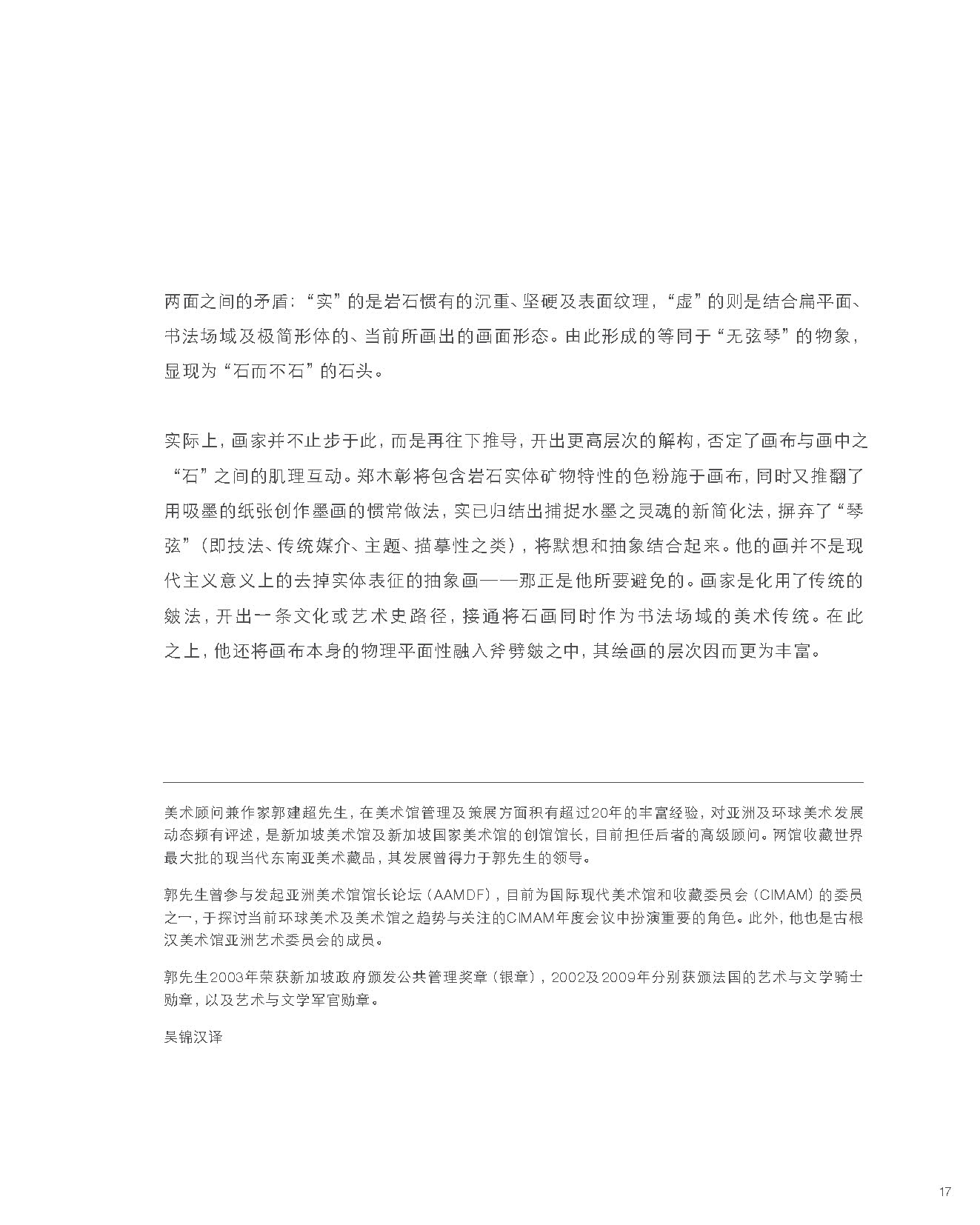 TBC Fu Pi Cun_Page_18