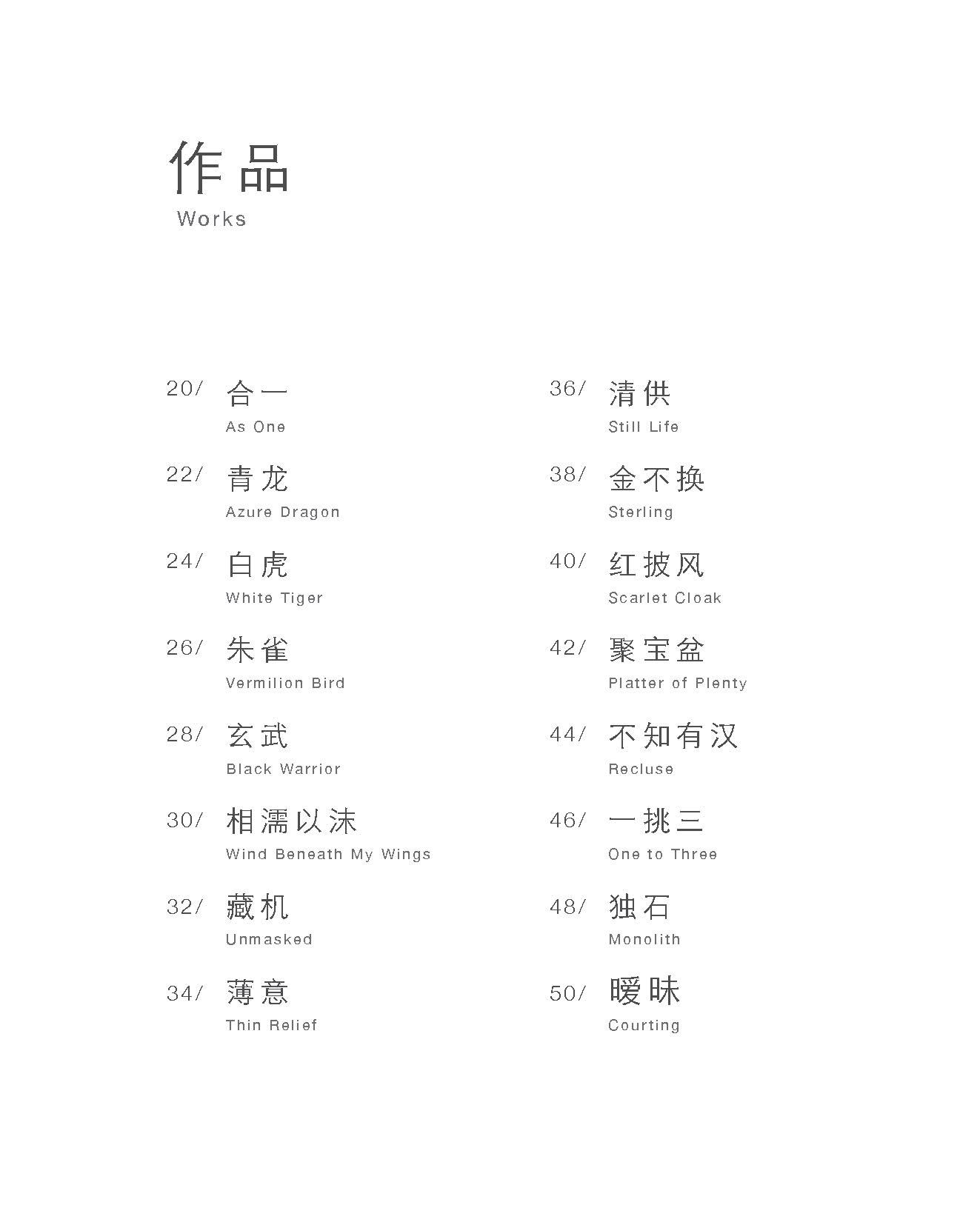 TBC Fu Pi Cun_Page_19
