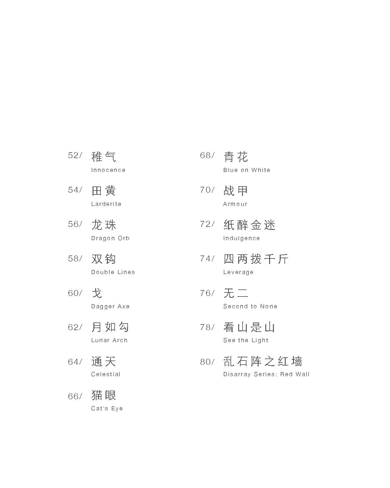 TBC Fu Pi Cun_Page_20
