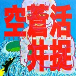 Capture Aoi Sora 活捉蒼井空, Acrylic on Canvas, 100x100cm, 2014
