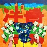 Jubilant 喜氣洋洋, Acrylic on Canvas, 100x100cm, 2014