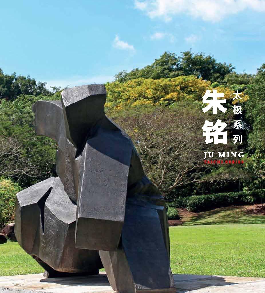 Ju Ming Catalogue_Page_001