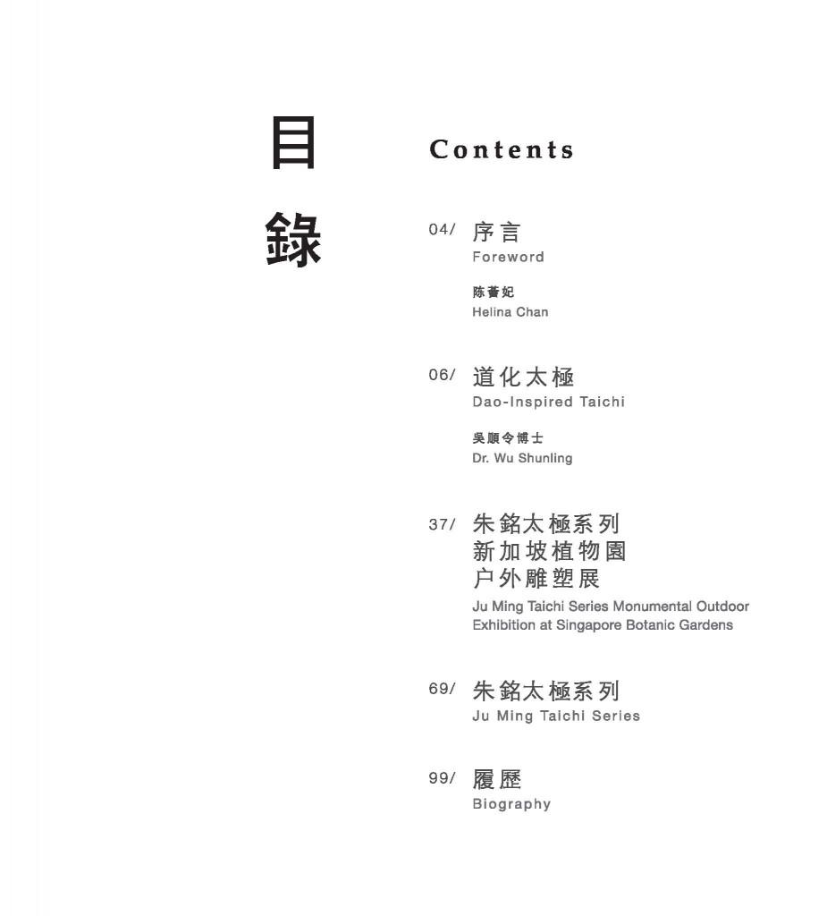 Ju Ming Catalogue_Page_005