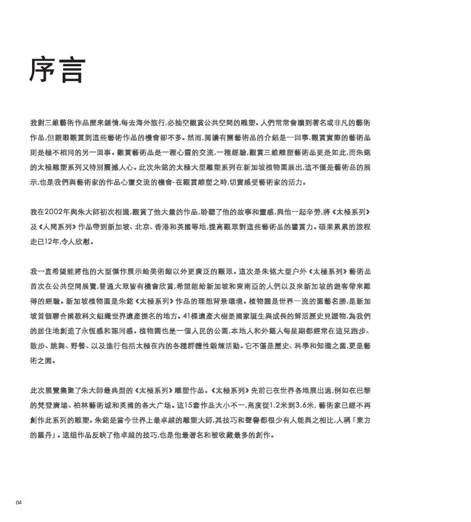 Ju Ming Catalogue_Page_006