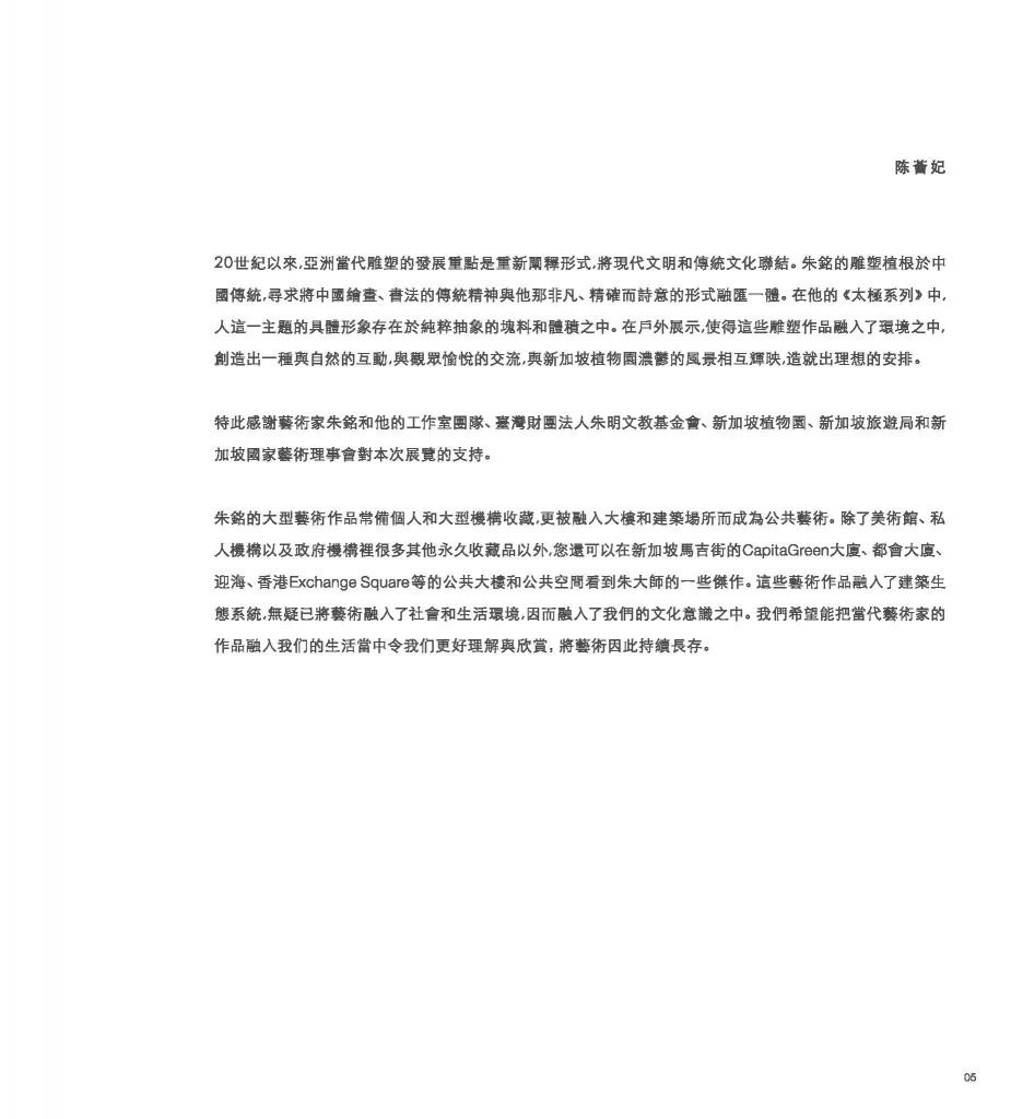 Ju Ming Catalogue_Page_007