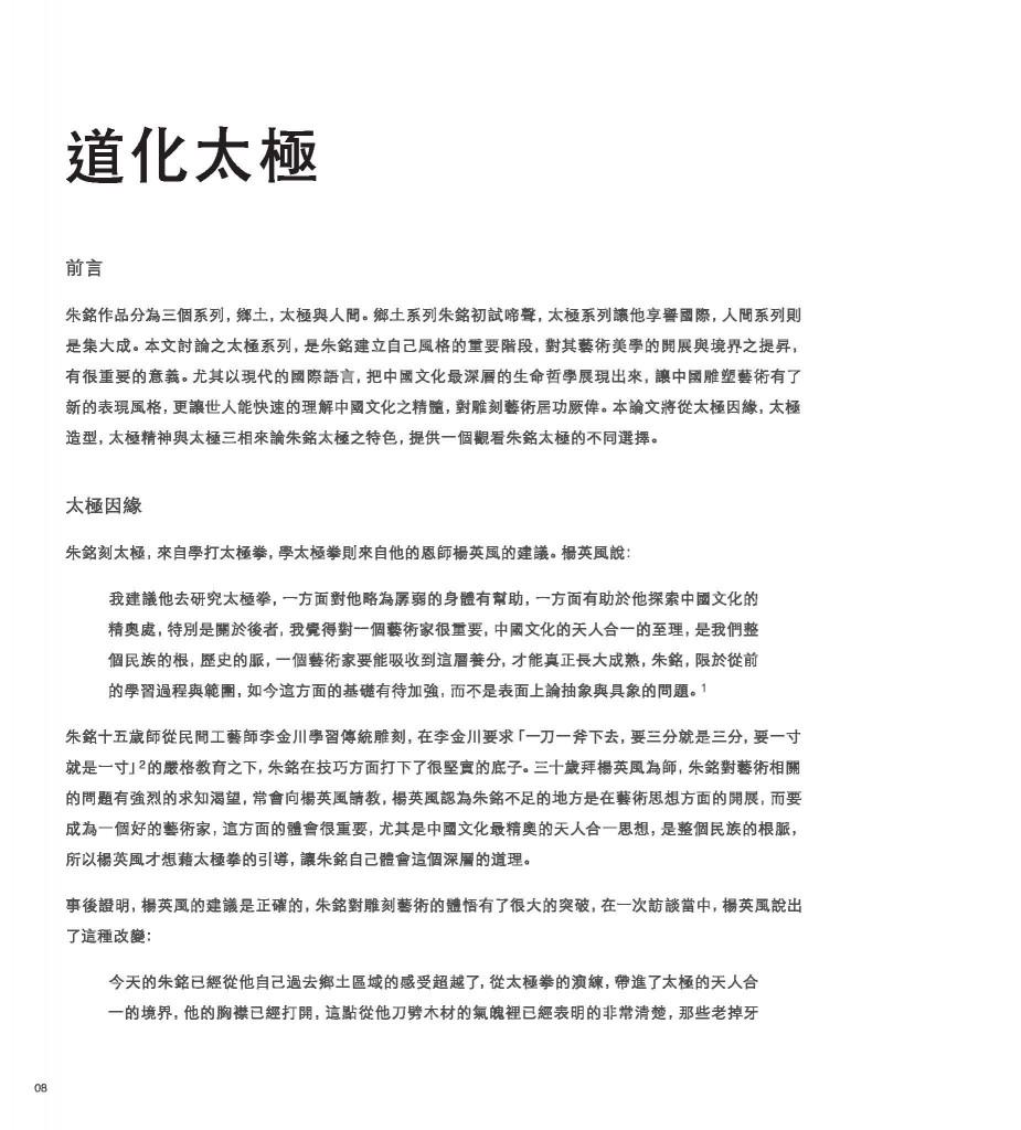 Ju Ming Catalogue_Page_010
