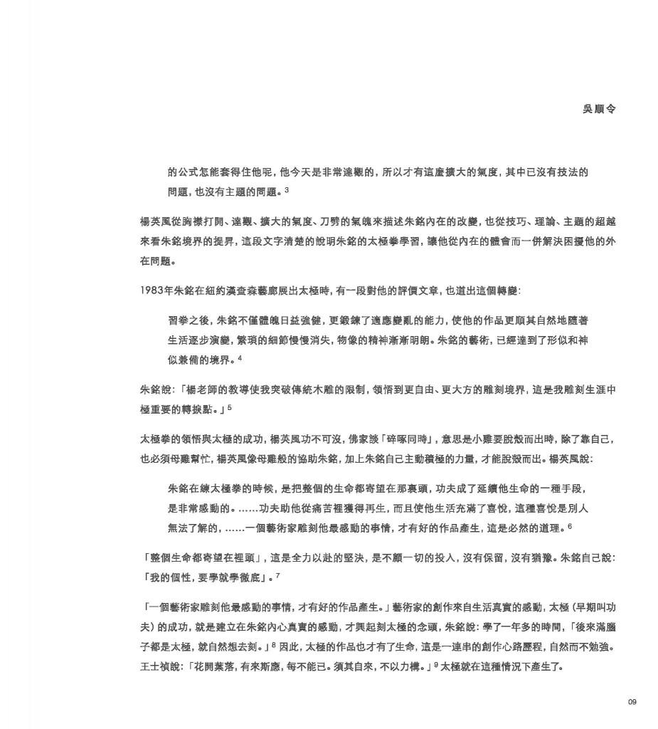 Ju Ming Catalogue_Page_011