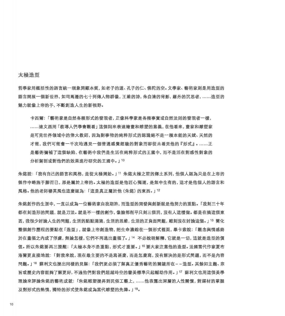 Ju Ming Catalogue_Page_012