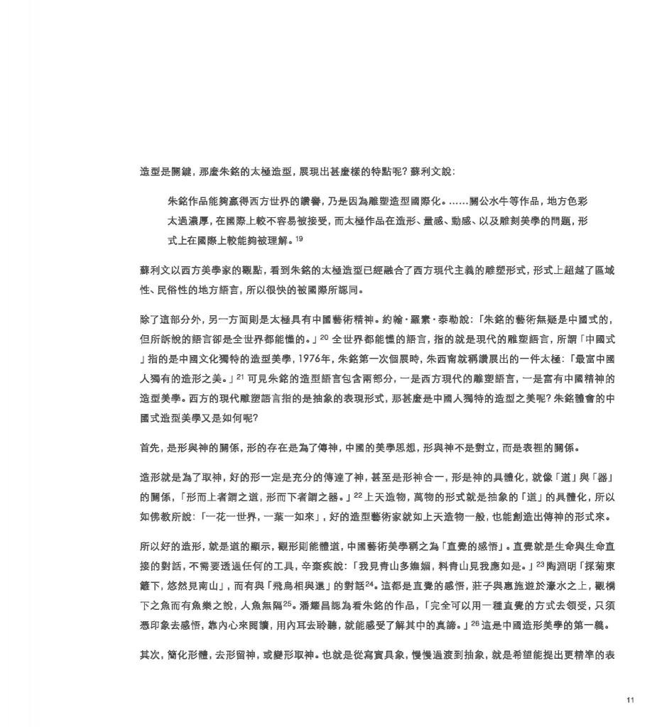 Ju Ming Catalogue_Page_013