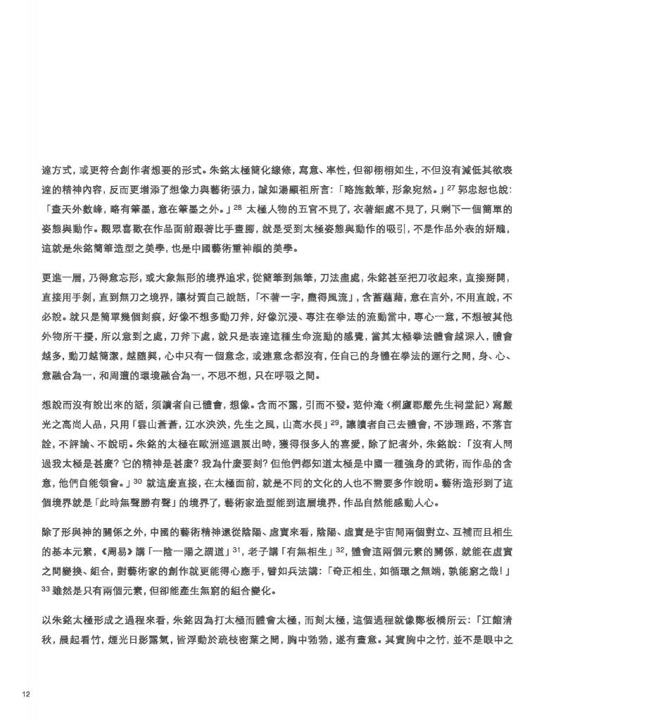 Ju Ming Catalogue_Page_014
