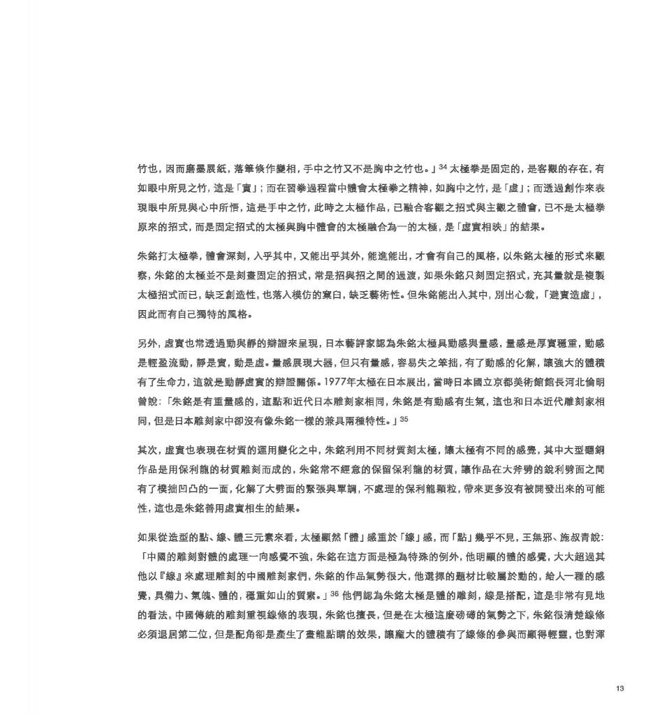 Ju Ming Catalogue_Page_015