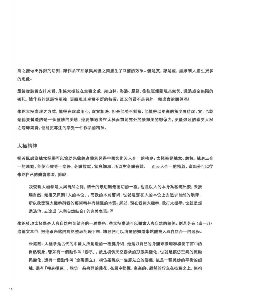 Ju Ming Catalogue_Page_016