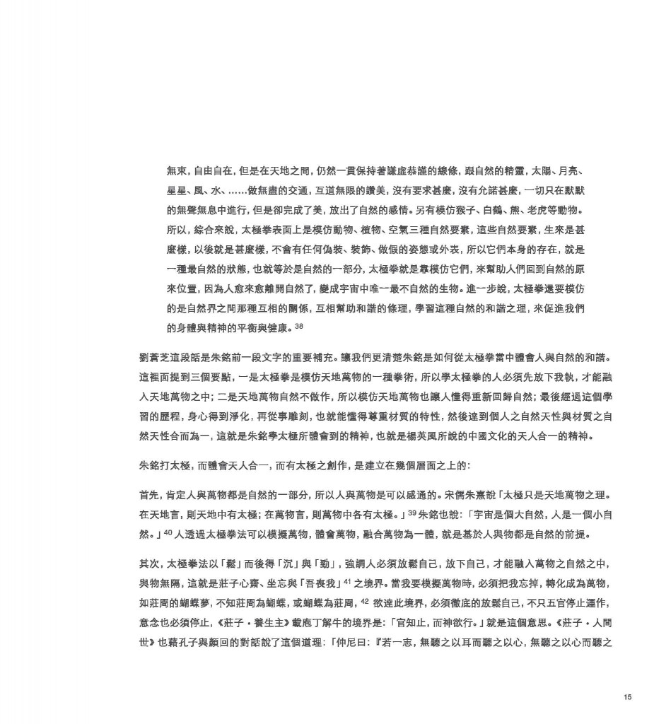 Ju Ming Catalogue_Page_017