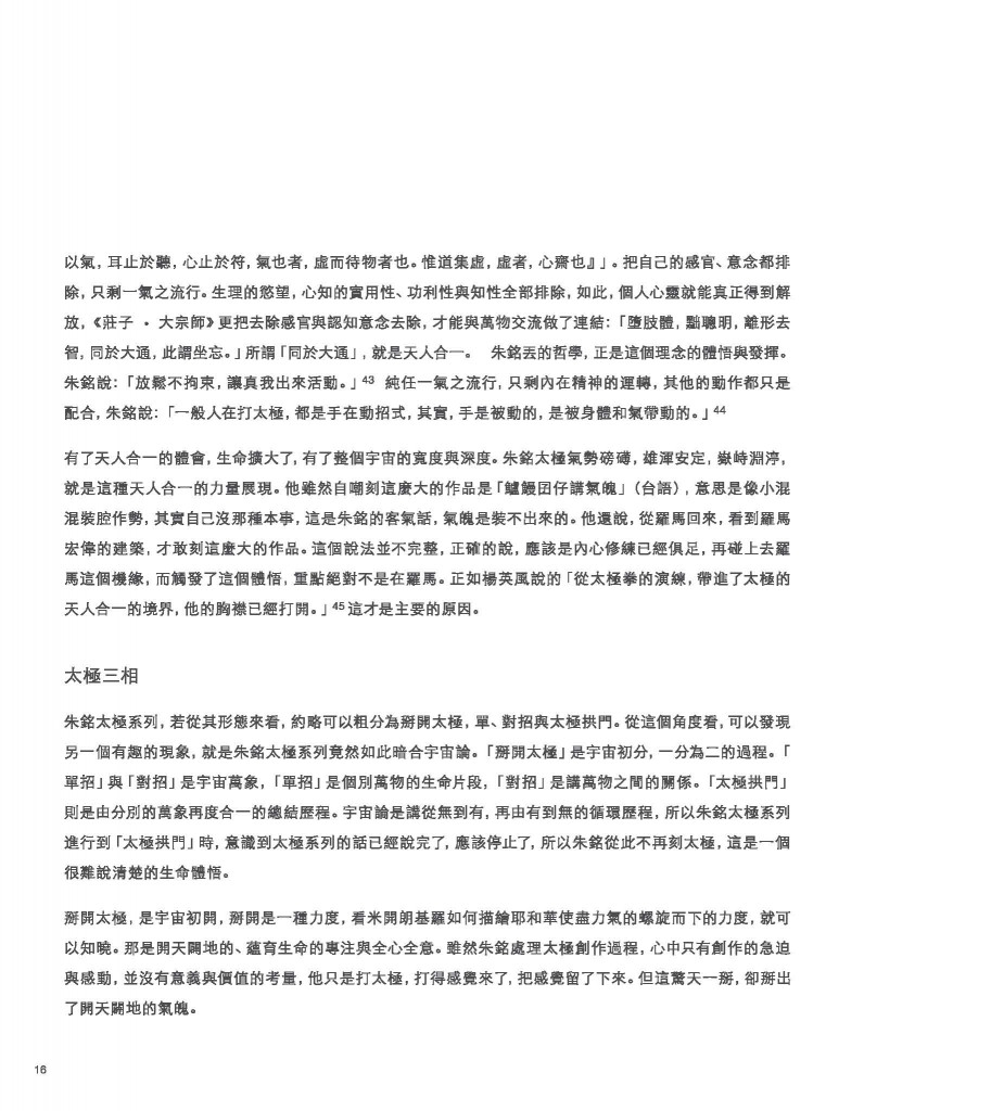 Ju Ming Catalogue_Page_018