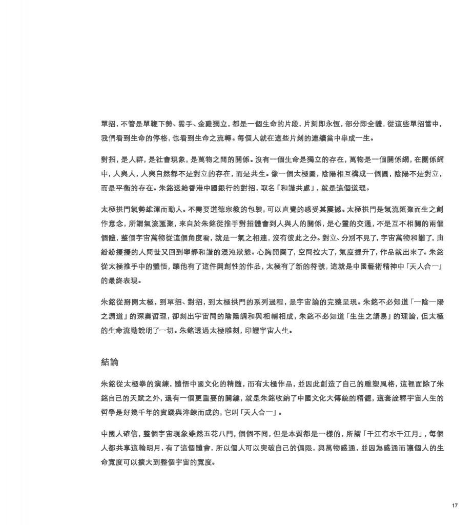 Ju Ming Catalogue_Page_019