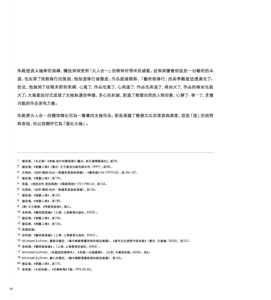 Ju Ming Catalogue_Page_020