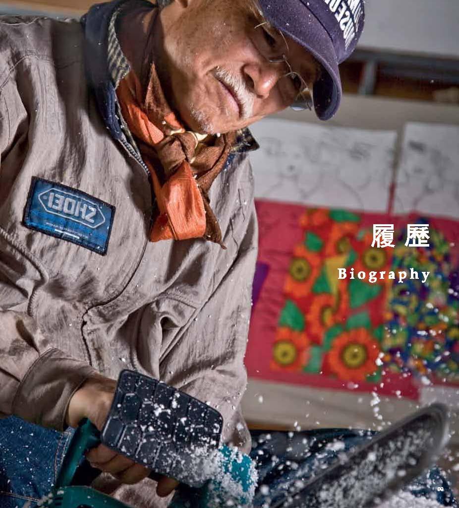 Ju Ming Catalogue_Page_101