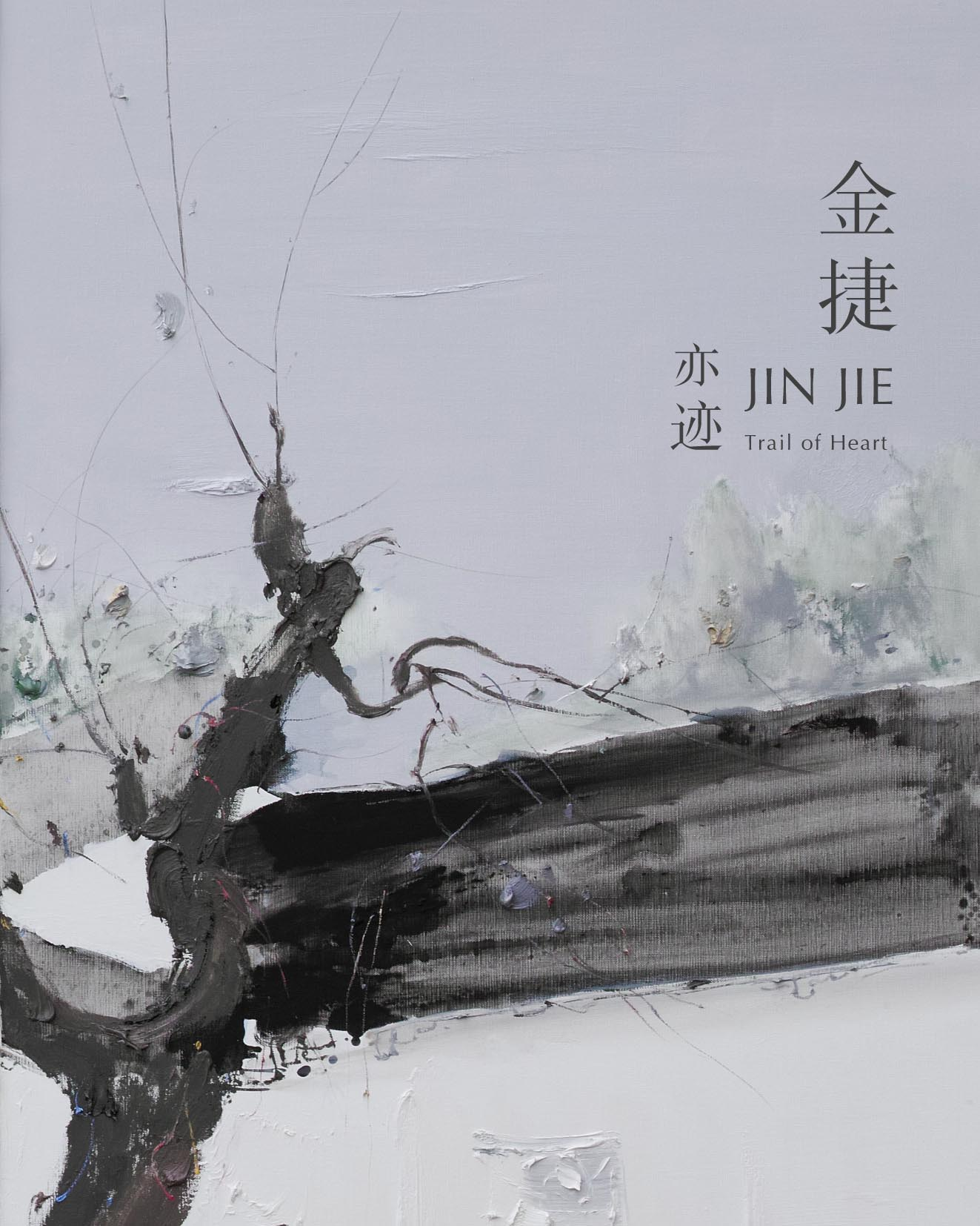 JIN JIE Catalogue HR