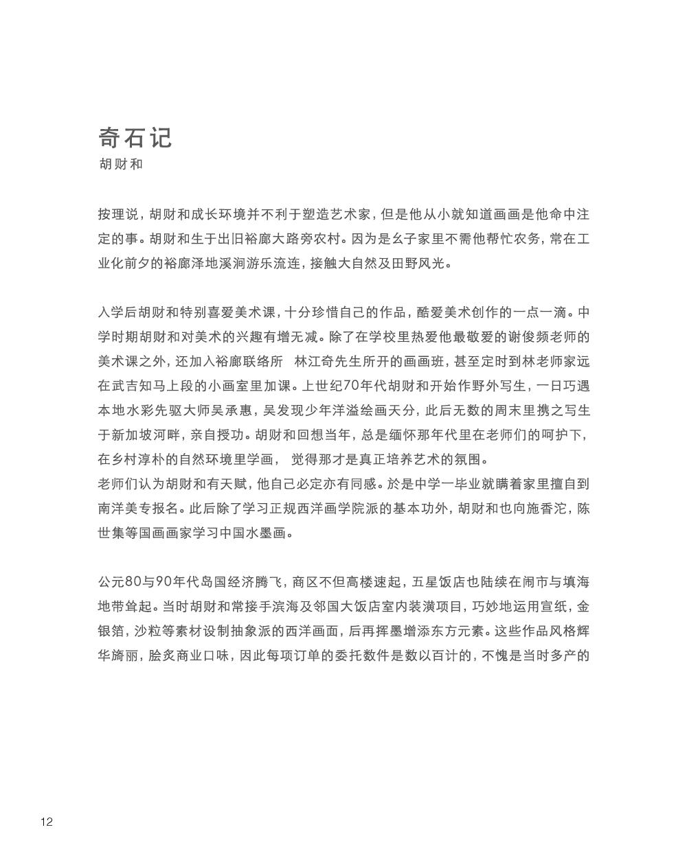 OCH-2016_Chor-Lin's-essay-5
