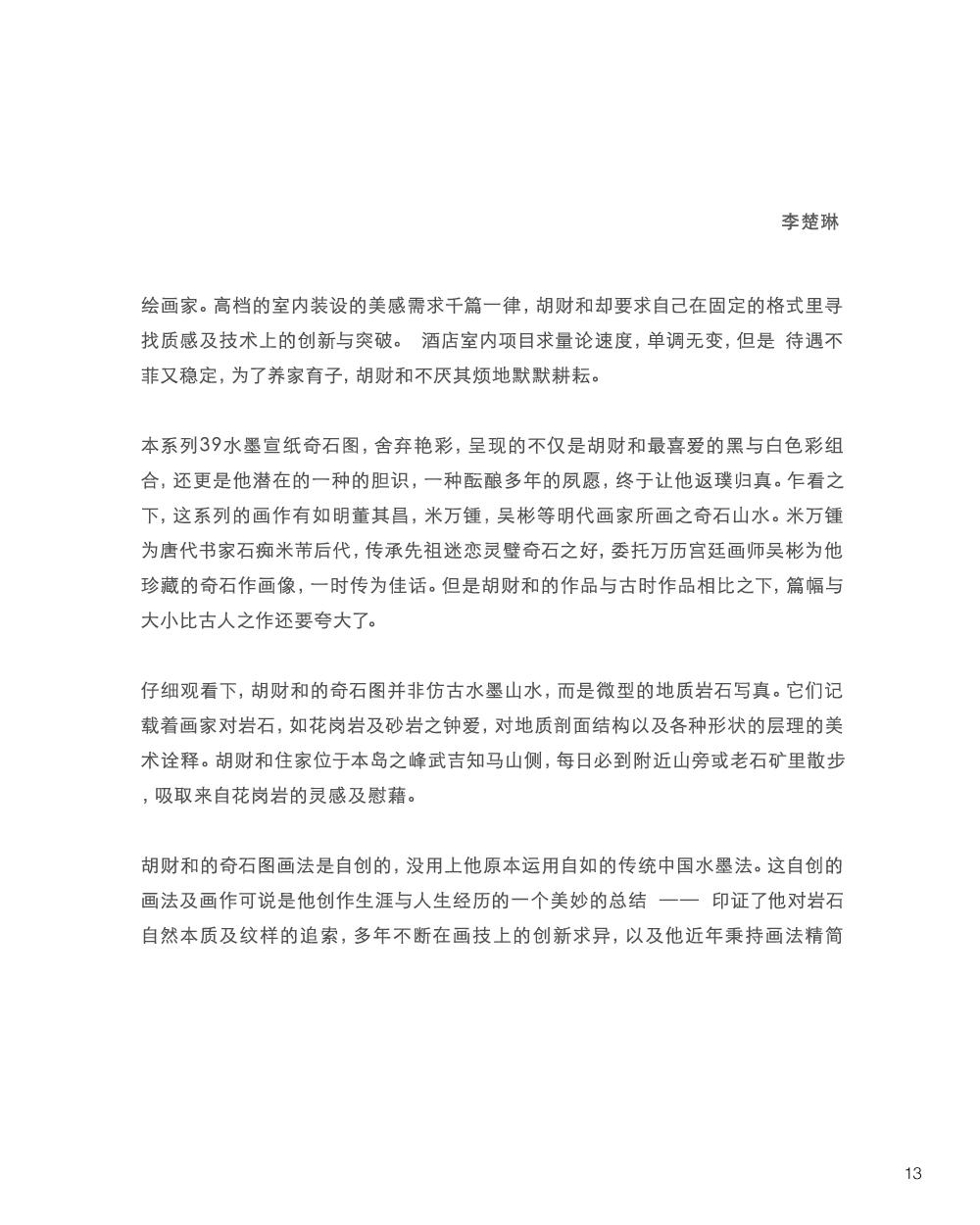 OCH-2016_Chor-Lin's-essay-6