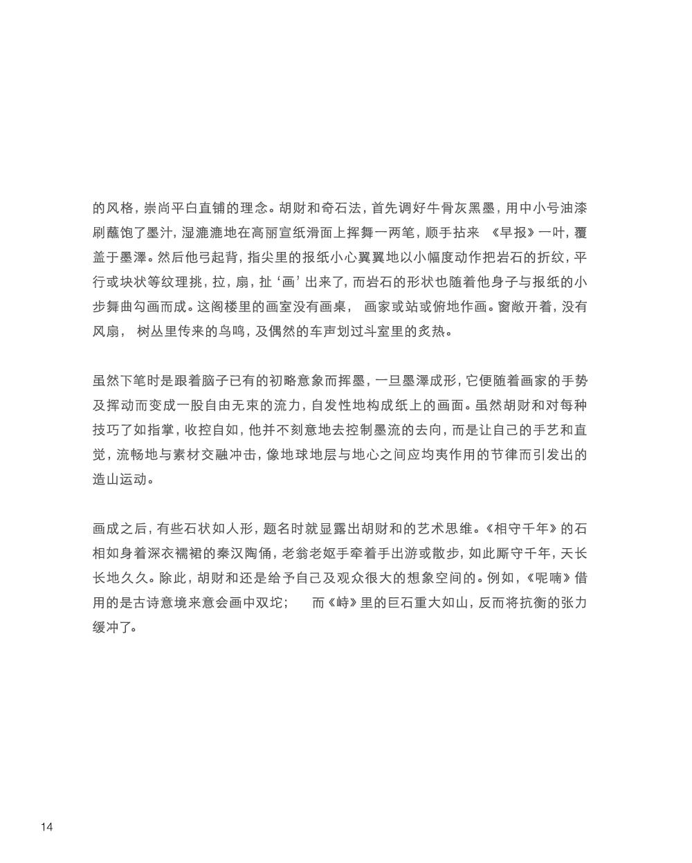 OCH-2016_Chor-Lin's-essay-7