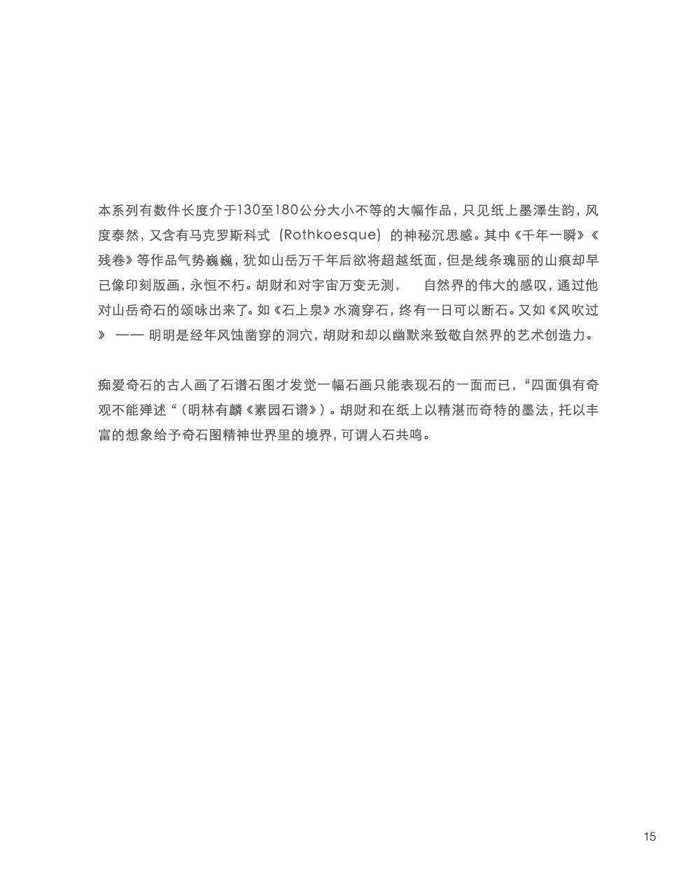 OCH-2016_Chor-Lin's-essay-8