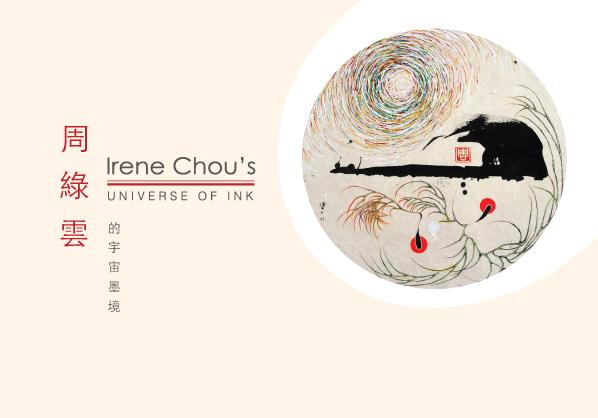 Irene-Chou-Complete-E-Catalogue-2017_Page_02