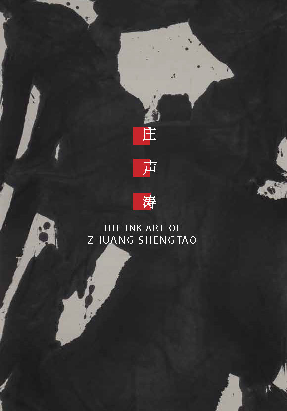 Zhuang Shengtao edited Complete E Catalogue_Page_02