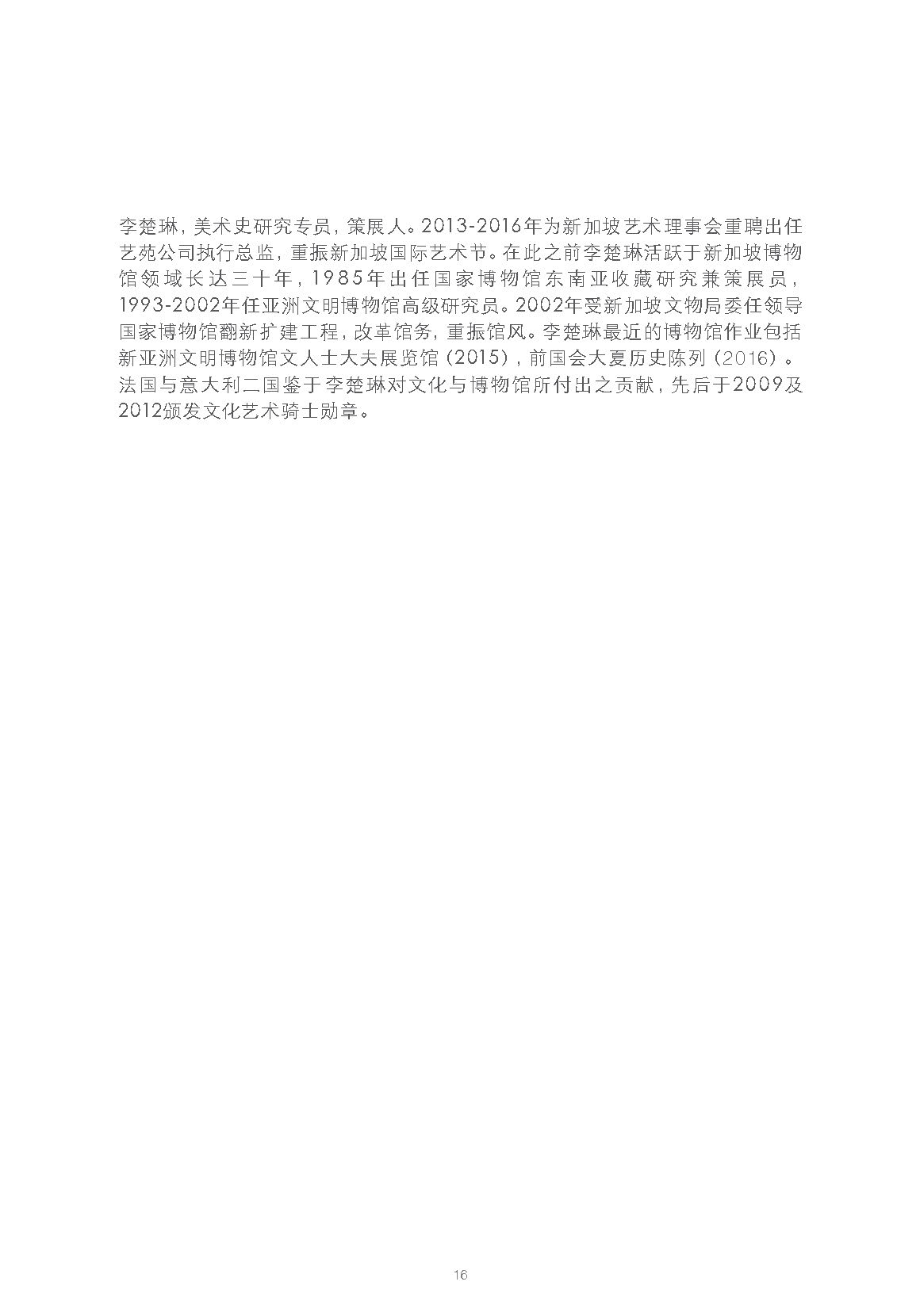 Zhuang Shengtao edited Complete E Catalogue_Page_20