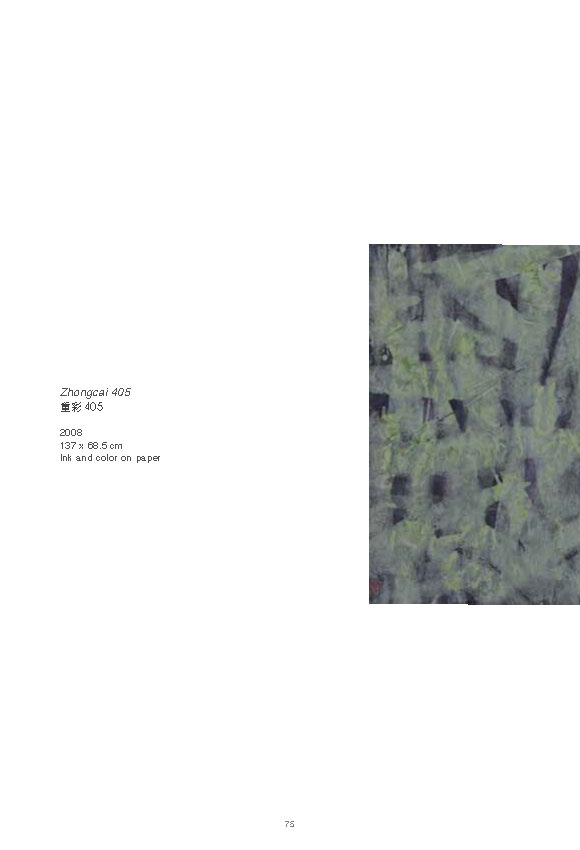 Zhuang Shengtao edited Complete E Catalogue_Page_79